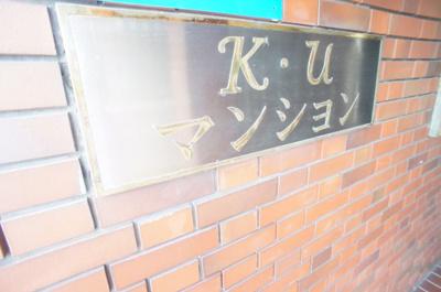 【外観】KUマンション
