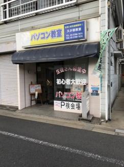 東京都大田区南久が原2丁目新築戸建 B号棟 パソコン教室が近くにあるので、この機会に勉強するのもいいですね。