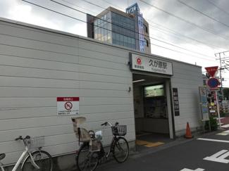 東京都大田区南久が原2丁目新築戸建 B号棟 駅まで徒歩4分の駅近物件です。