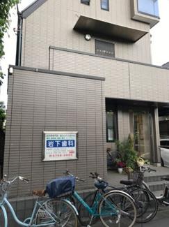 東京都大田区南久が原2丁目新築戸建 B号棟 歯科医院も徒歩5分圏内です。