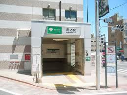 大田区東馬込2丁目 新築分譲住宅 馬込駅