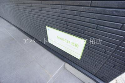 【エントランス】MARCH北柏(マーチキタカシワ)