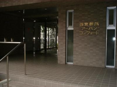 【エントランス】西宮朝凪アーバンコンフォート