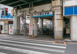 東京都大田区西六郷2丁目新築戸建 1号棟 最寄り駅の六郷土手駅です。徒歩9分です。