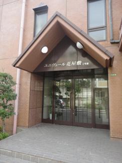 【外観】ユニヴェール花屋敷壱号館 2階