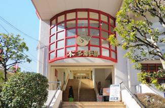 東京都世田谷区北沢5丁目売地 本多劇場です。演劇専用の民営劇場です。