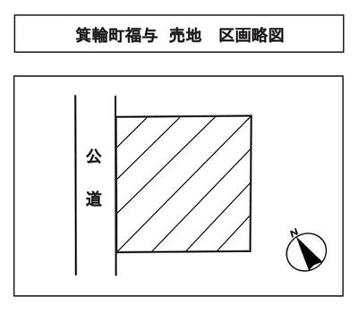 【区画図】箕輪町福与