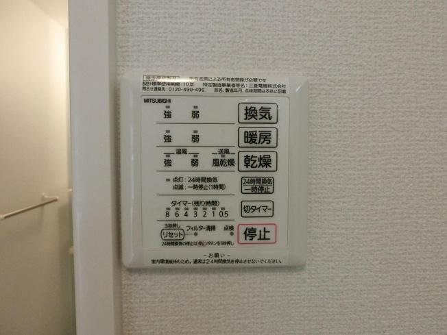 メゾンエス 浴室乾燥機