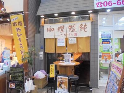 【外観】駒川5丁目スカイホーム横店舗