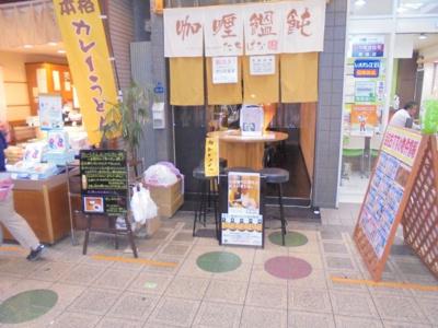 駒川商店街内
