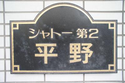 【外観】シャトー第2平野