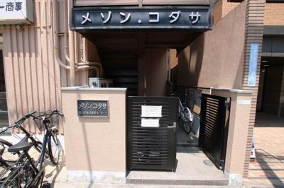 メゾンコダサ 平成21年12月に外壁リニューアルし、おしゃれに!コンビニが近くにあります!