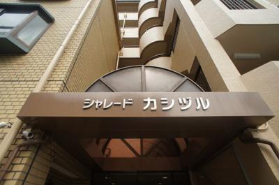 【外観】シャレードカシヅル