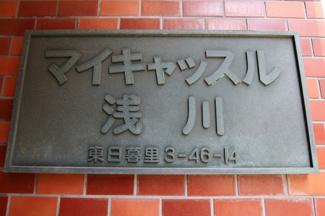 マイキャッスル浅川 三菱東京UFJ銀行の隣の外観タイルマンション!鉄骨造の7階建て。尾竹橋通り沿いで夜道も安心!