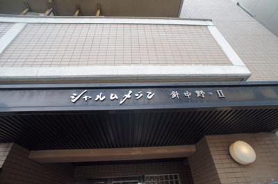 【外観】シャルムメゾン針中野Ⅱ
