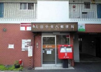東京都大田区中央8丁目 建築条件付き売地 大田中央八郵便局です。