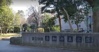 東京都大田区大森北6丁目 建築条件付土地 平和の森公園です。