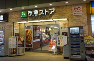 東京都大田区大森北6丁目 建築条件付土地 京急ストア平和島店です。