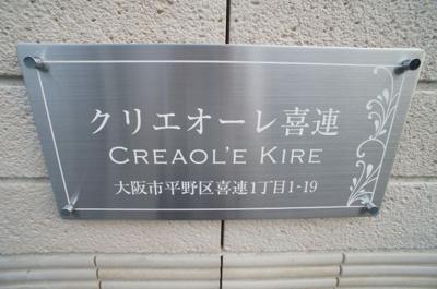 【外観】クリオーレ喜連