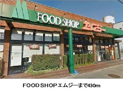 FOOD SHOP エムジーまで430m