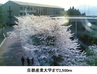 京都産業大学まで2500m