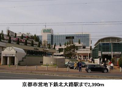 京都市営地下鉄北大路駅まで2390m