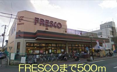 フレスコまで500m