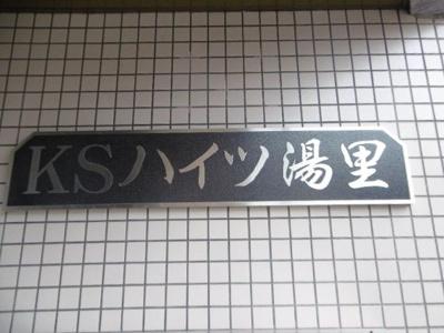 【外観】KSハイツ湯里