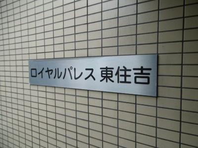 【外観】ロイヤルパレス東住吉