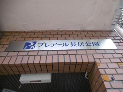 【外観】プレアール長居公園