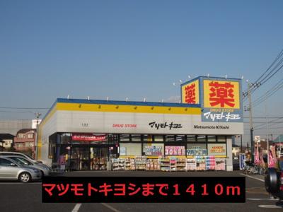 【周辺】アンソレイユA棟
