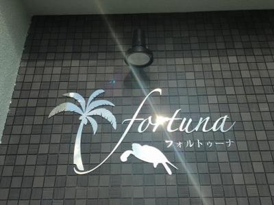 【外観】フォルトゥーナ