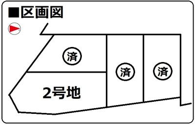 区画図 該当物件:2号地