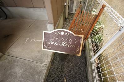 【その他共用部分】サンハイム