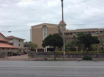 沖縄看護大学