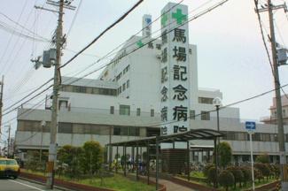 ペガサス記念病院