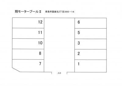 【区画図】翔モータープールⅡ