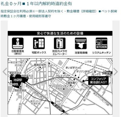 【地図】コンフォリア東池袋EAST
