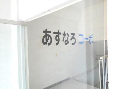【エントランス】春日部 中央 あすなろコーポ 402号