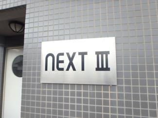 岡山市北区平野 ネクストⅢ 1K エントランス