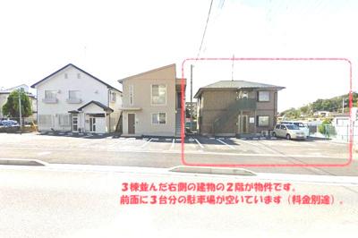 3棟並んだ右側の建物の2階が物件です。前面に3台分の駐車場が空いています(料金別途)。