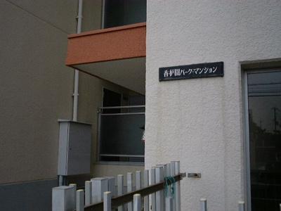 【外観】香枦園パークマンション