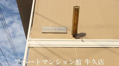 【その他】キャッスル寺田B