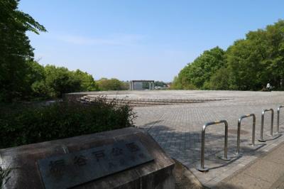 栃谷戸公園まで徒歩3分