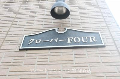【外観】クローバーFOUR