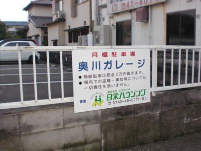 【外観】奥川ガレージ(三碓駐車場)