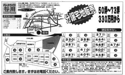 【区画図】パークサイド谷川2号地