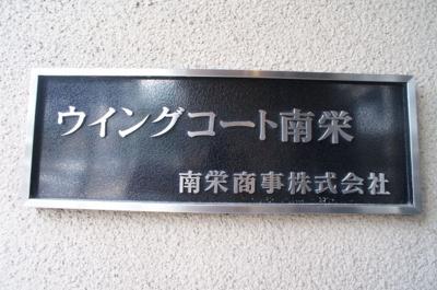【外観】ウイングコート南栄