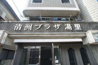 【外観】清州プラザ湯里