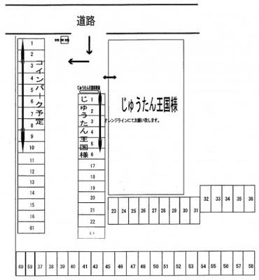 【駐車場】No.204駐車場